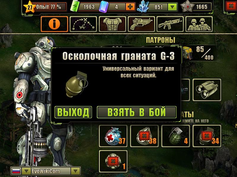 Хотите ли взять Осколочные гранатыG-3 в следующий бой?