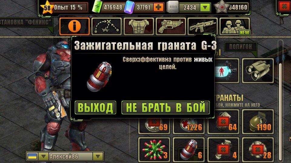 Хотите ли взять Зажигательные гранатыG-3 в следующий бой?