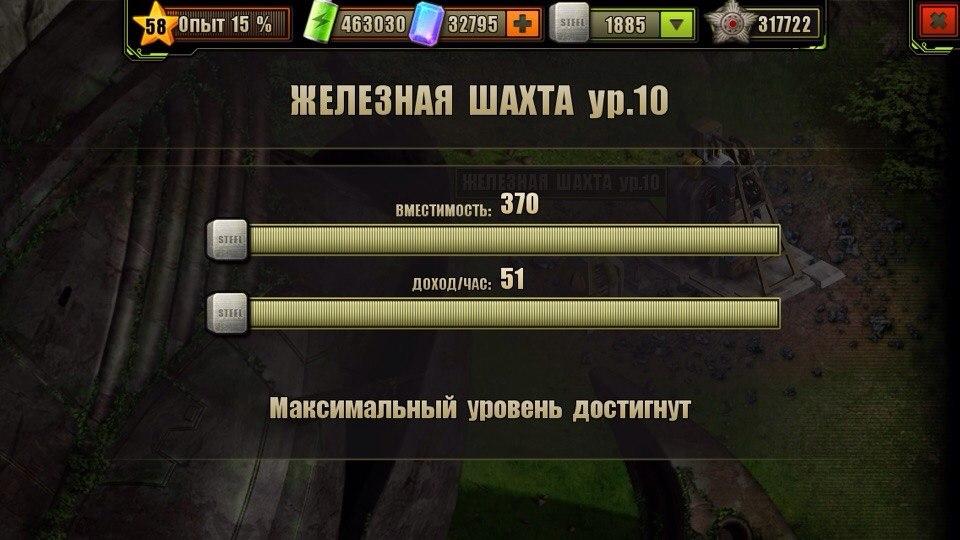 Железная шахта10 уровня