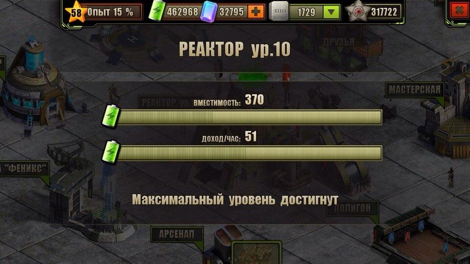 Реактор 10 уровня