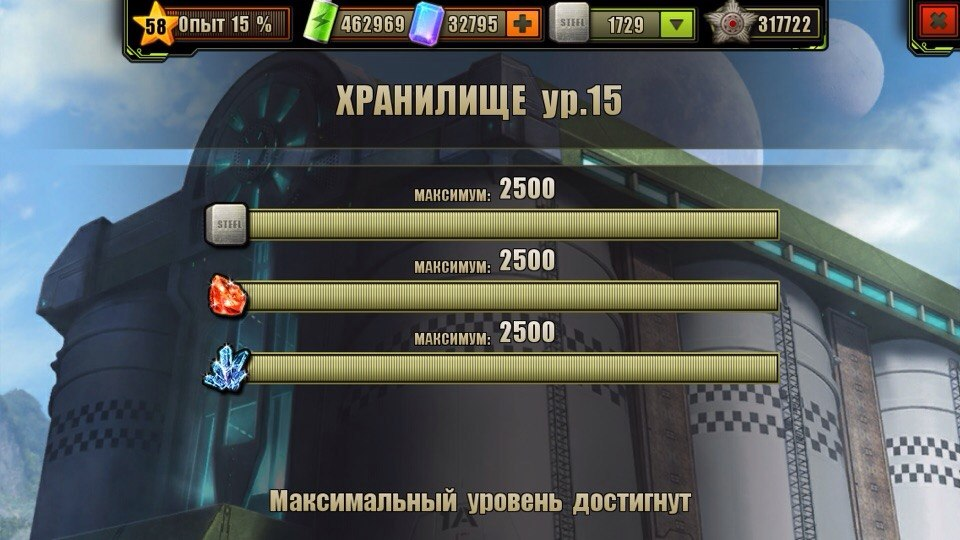 Хранилище 15 уровня