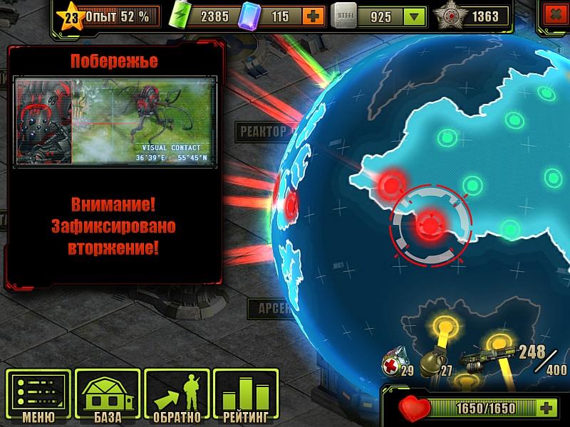 Вторжение Доминатора на планете