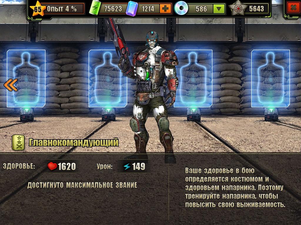 Напарник A-200 [Хэнк] - максимальное звание