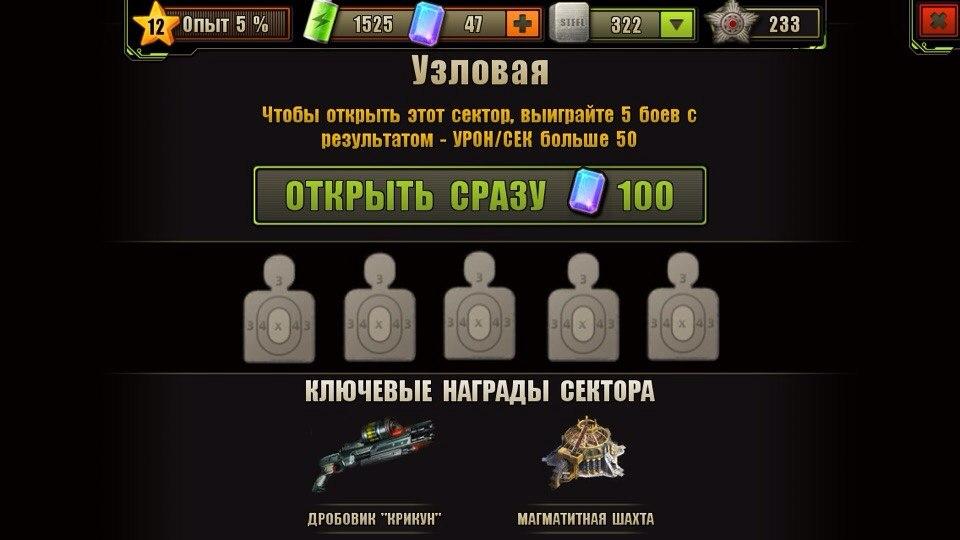 Условие для открытия локации Узловая