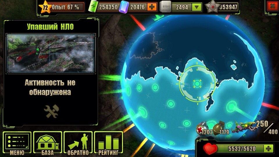 Расположение локации Упавший НЛО на Планете