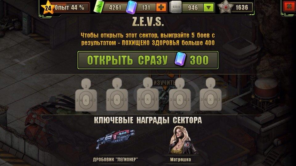 Условие для открытия локации Z.E.V.S.