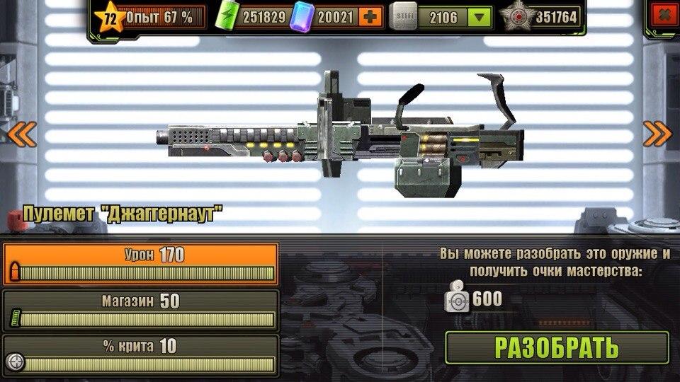 Полностью улучшенный пулемет Джаггернаут