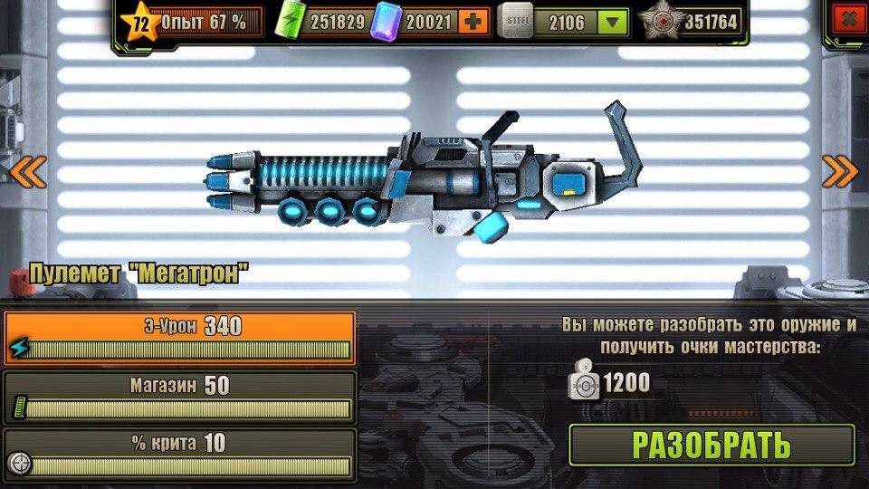 Полностью улучшенный пулемет Мегатрон