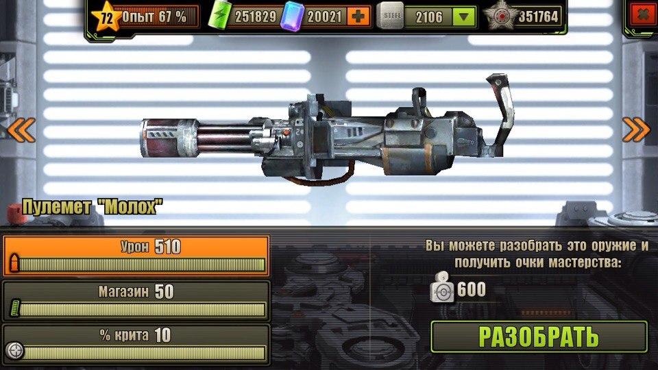 Полностью улучшенный пулемет Молох