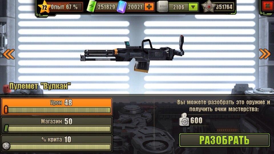 Полностью улучшенный пулемет Вулкан