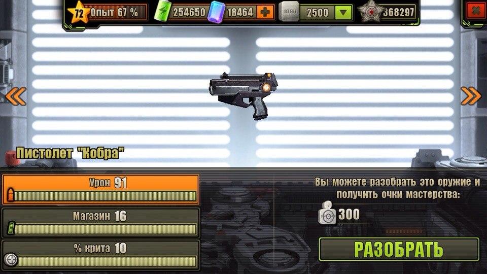 Полностью улучшенный Пистолет Кобра