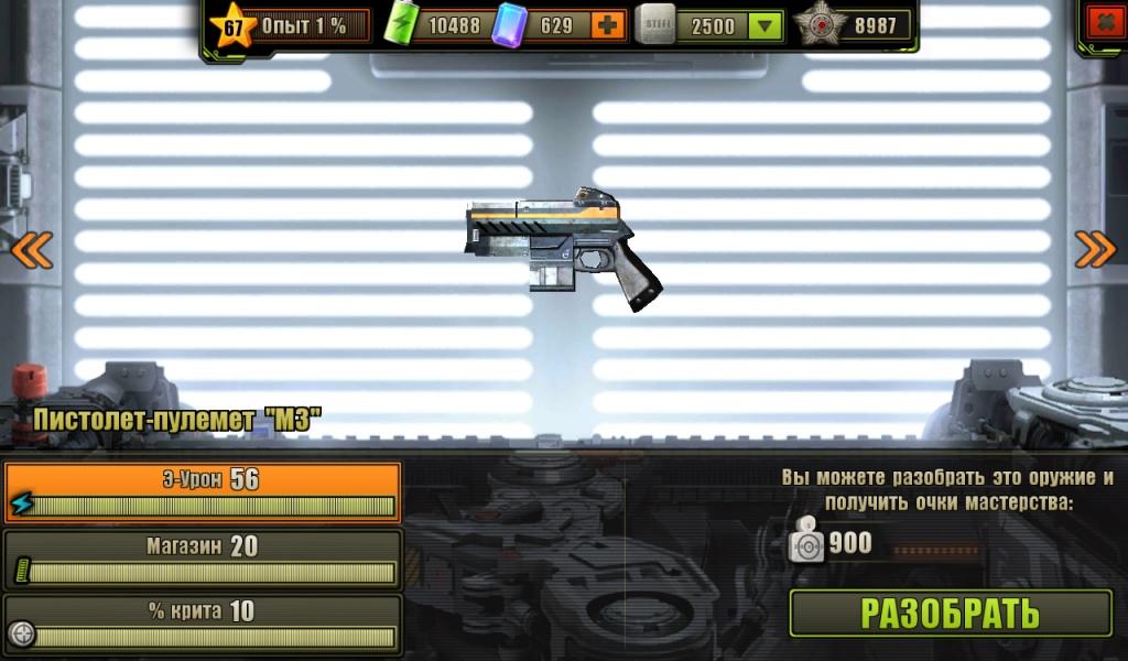 Полностью улучшенный Пистолет-пулемет М3