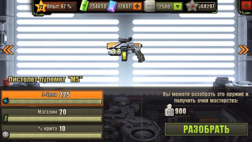 Полностью улучшенный Пистолет-пулемет М5