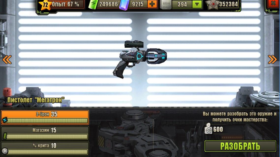 Полностью улучшенный Пистолет Мегатрон