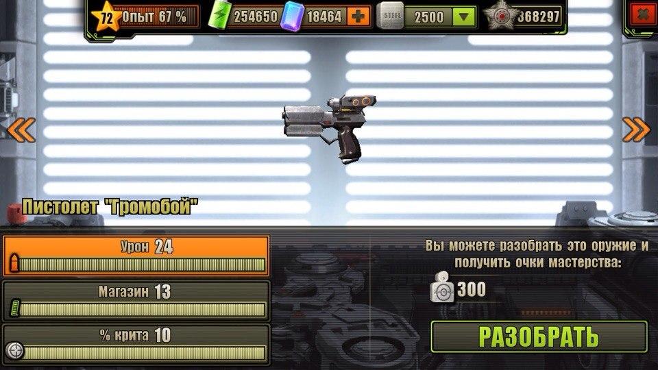 Полностью улучшенный Пистолет Громобой